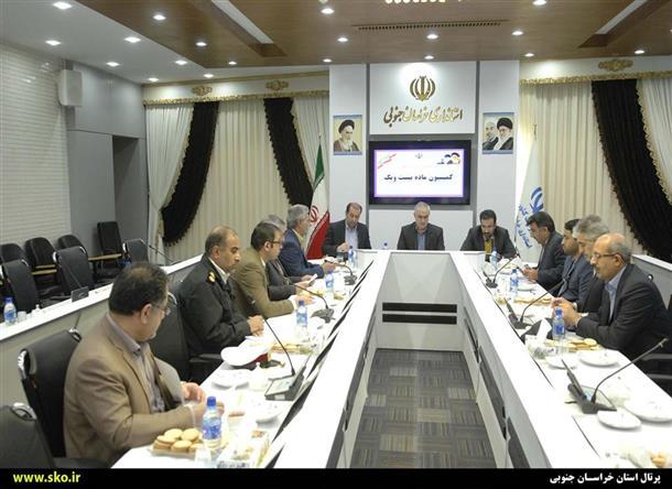 کمیسیون ماده 21 استان برگزار شد