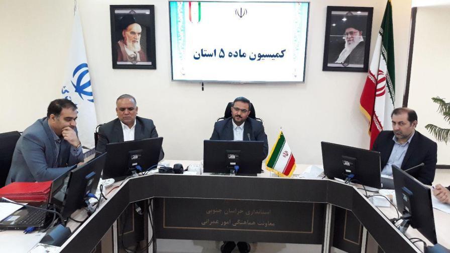 جلسه كميسيون ماده 5 استان برگزار شد